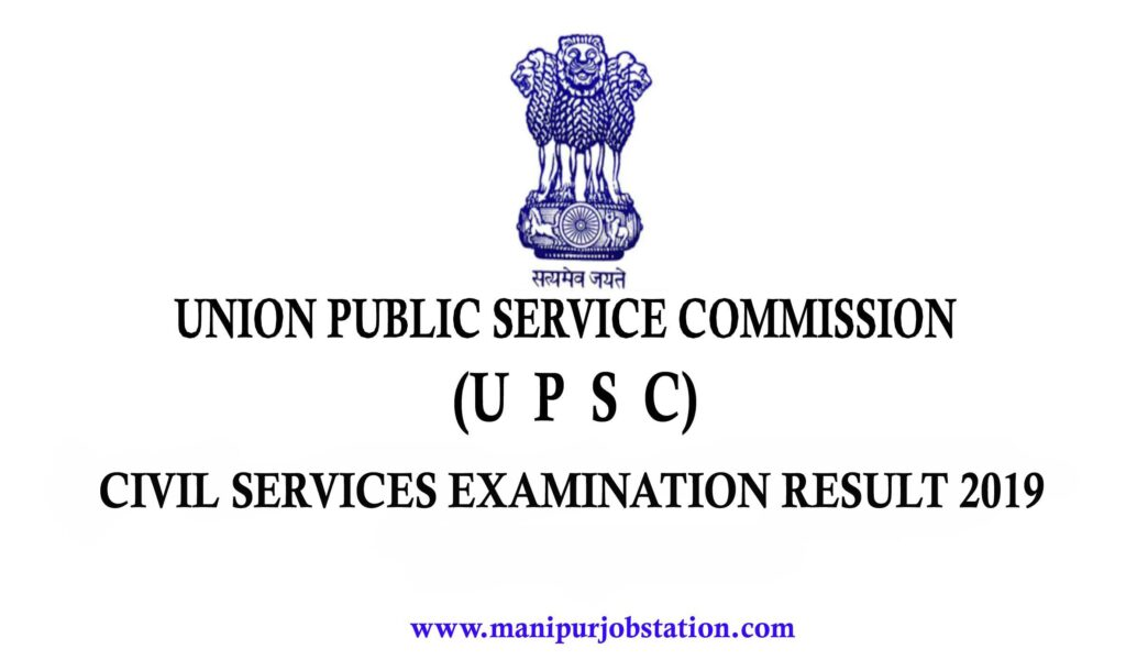 UPSC Civil Services final result 2019 announced 1